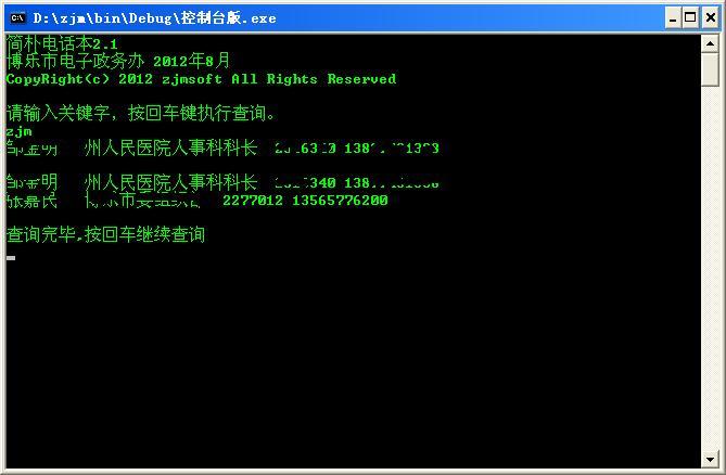 C Access控制台版的查询 C 基类库大全 苏飞论坛