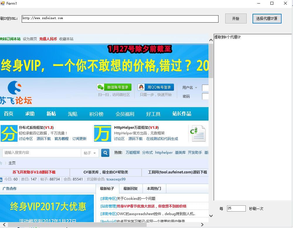 使用Webbrows+多线程+代理IP自动刷访问量小DEMO